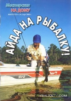 Айда на рыбалку! «Ерик»