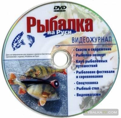 Видеоприложение к журналу «Рыбалка на Руси» Февраль 2012 г