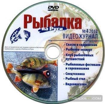 Видеоприложение к журналу «Рыбалка на Руси» Апрель 2012 г