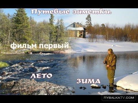 Кольский полуостров. Путевые заметки Фильм 1. Лето
