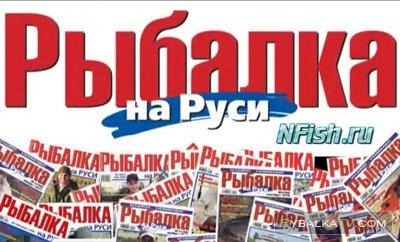 Видео приложение Рыбалка на Руси Февраль 2013