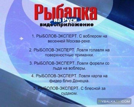 Видеоприложение Рыбалка на Руси Март 2013 г