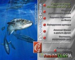 Видеоприложение Рыбачьте с нами Март 2013
