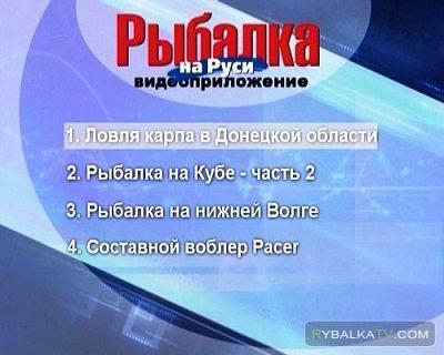 Видеоприложение к журналу Рыбалка на Руси Июнь 2013
