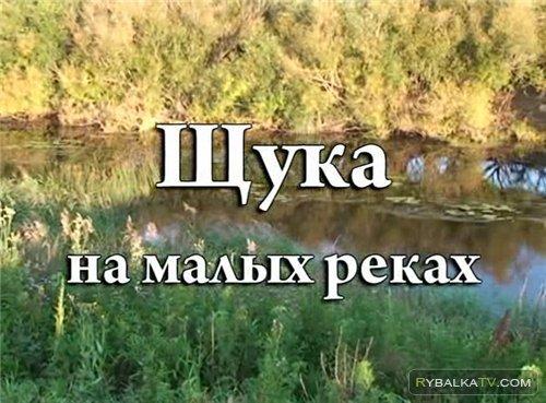 Щука на малых реках. Сибирь