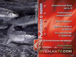 Видеоприложение Рыбачьте с нами Январь 2014