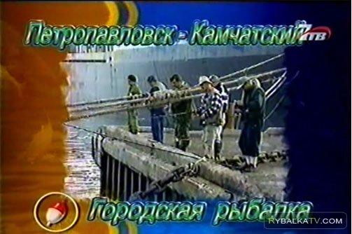 . Петропавловск-Камчатский. Городская рыбалка