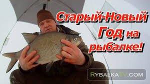 Павел Балушкин. ПашАсУралмашА. Старый Новый год на рыбалке