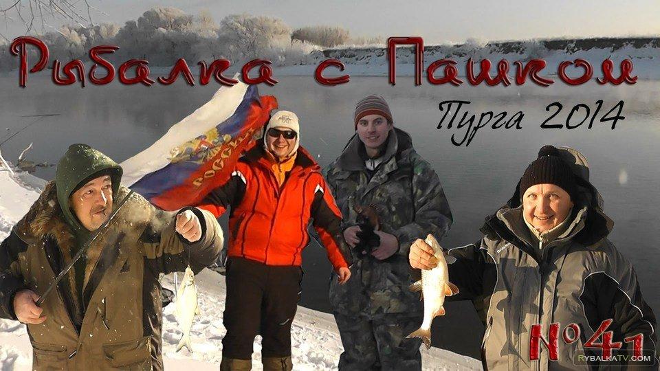 Рыбалка с Пашком. Пурга
