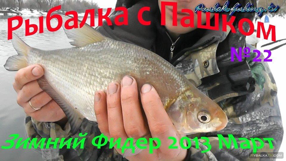 Рыбалка с Пашком. Зимний фидер. Март