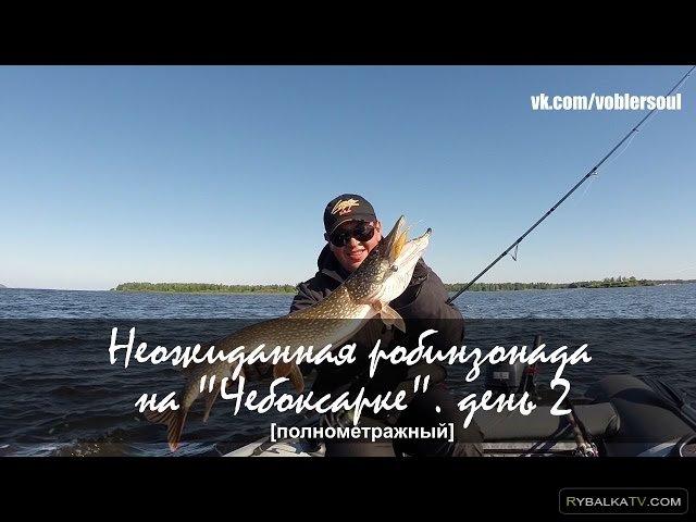 Александр Тупицын. Неожиданная робинзонада.  Поимка крупной щуки из-под бели и ловля окуня на ратлин. 2 части