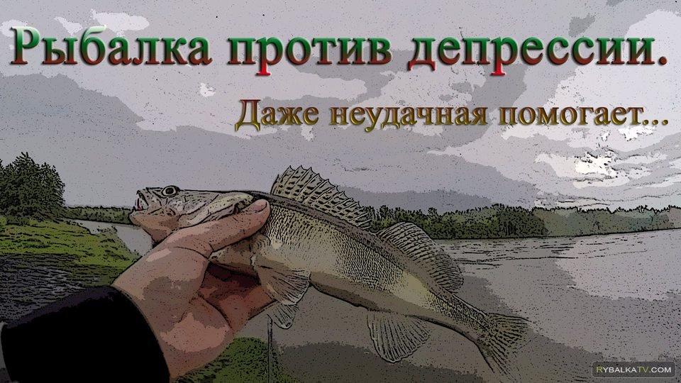 Рыбалка с Sibiryak'ом'007. Рыбалка против депрессии. Даже неудачная помогает...