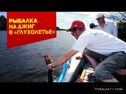 Рыбалка на джиг в глухолетье